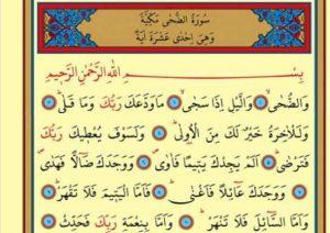 молитва за любов - 03, ходжа Абдула